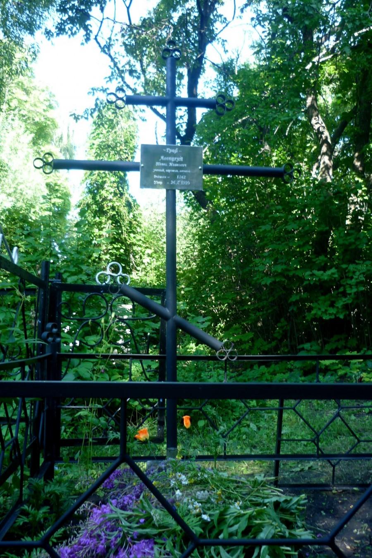 Могила Павла Ивановича Левицкого
