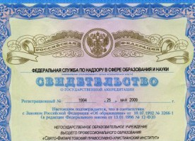 Свято-Филаретовский православно-христианский институт получил государственную ...