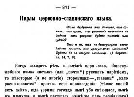 Перлы церковно-славянского языка