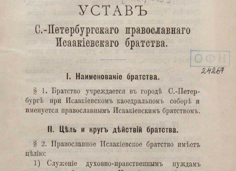 Издание устава С.-Петербургского православного Исаакиевского братства (утвержден 26 октября 1895 года)