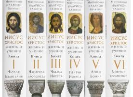 Митрополит Иларион: Мы должны так же хорошо знать Евангелие, как протестанты