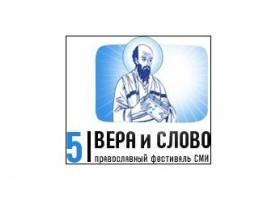 29 октября состоялось открытие V международного фестиваля православных СМИ «Вера и слово»