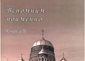 В Кирове состоялась презентация книги о подвижниках веры Уржумской епархии