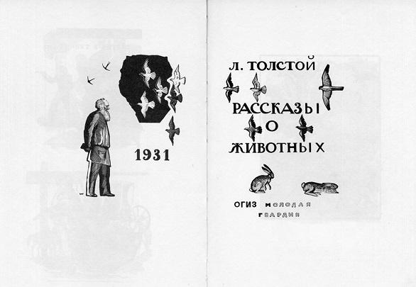 Распашной титул к «Рассказам о животных» Л. Н. Толстого. 1929–1931. Ксилография