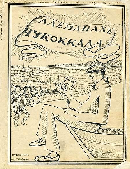 Первая обложка альманаха «Чукоккала». Рисунок А. Арнштама.