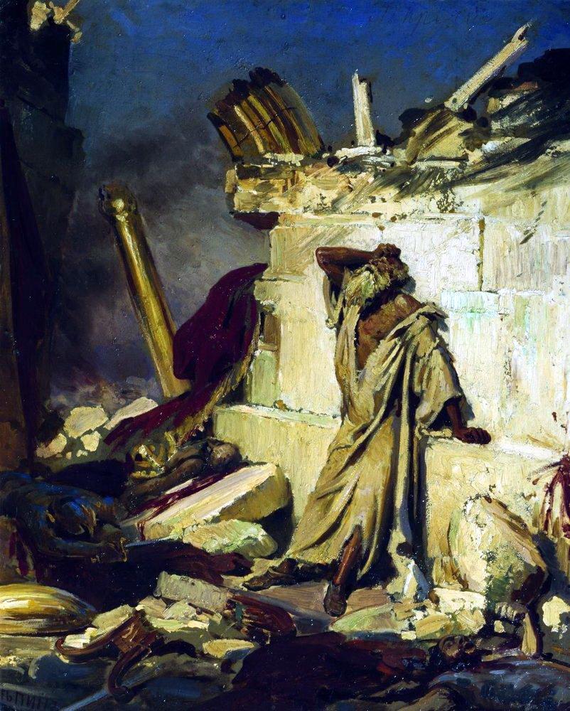 Плач пророка Иеремии на развалинах Иерусалима. Илья Репин