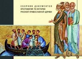Вышла хрестоматия «История церковных братств в России»