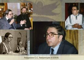 Божий человек Сергей Сергеевич Аверинцев