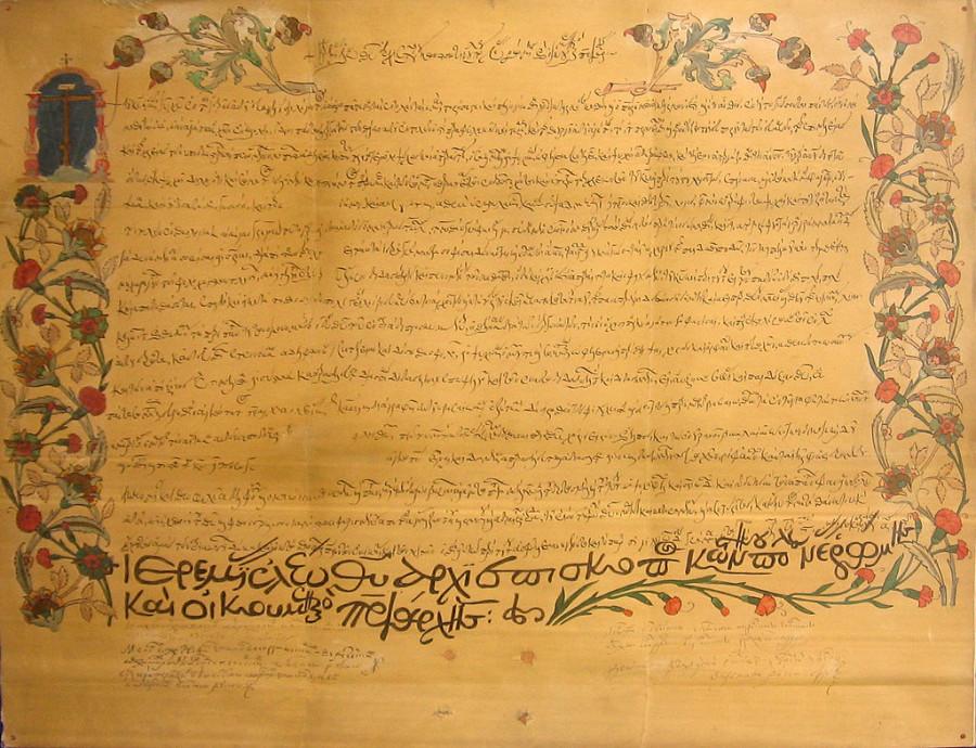 Письмо антиохийского патриарха о даровании ставропигии Львовскому православному братству
