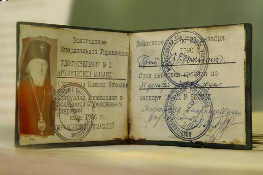 Удостоверение управлящего Вологодской епархией. 1986 г.