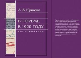 Изданы воспоминания Александры Алексеевны Ершовой «В тюрьме в 1920 году»