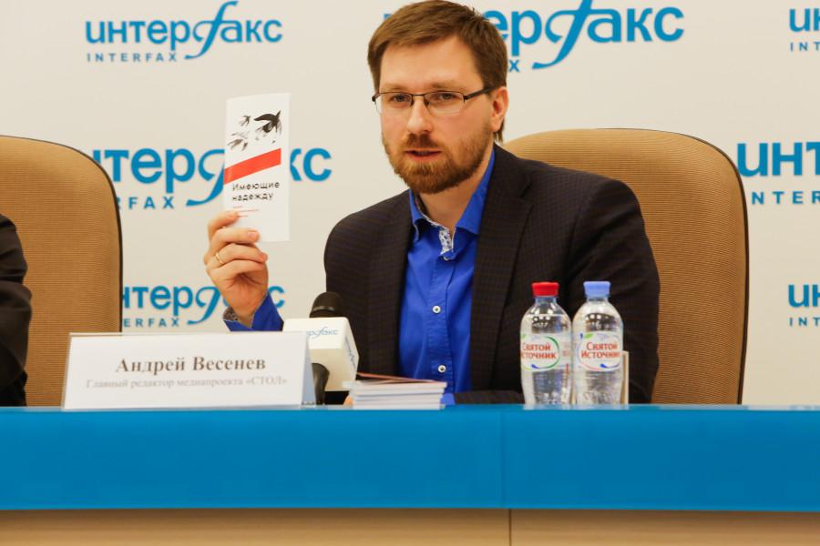 Андрей Васенев, главный редактор медиапроекта «Стол»