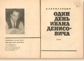 18 ноября – 50 лет со дня первого издания рассказа Александра Исаевича Солженицына «Один ...