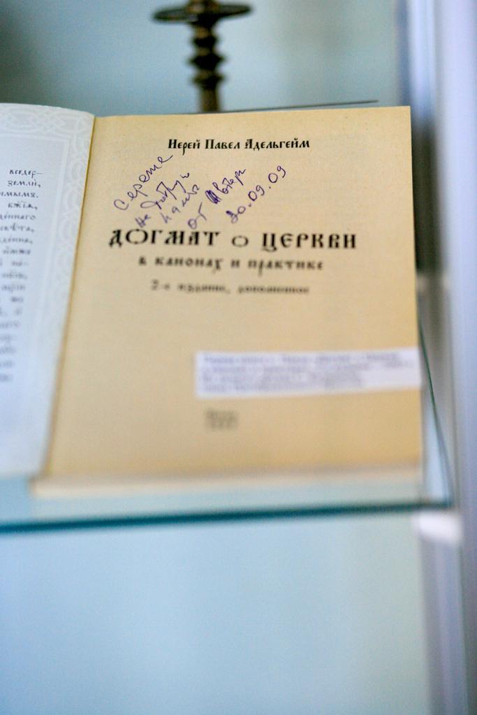 Первое издание «Догмата о церкви»