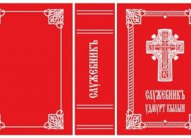 Прихожанин ижевского храма подготовил издание служебника на удмуртском языке