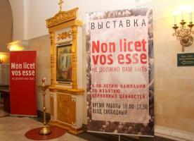 12 сентября в Храме Христа Спасителя в Москве открылась выставка «Non licet vos esse. Не ...