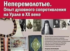 Выставка в честь новомучеников и исповедников Российских пройдет в Вельске