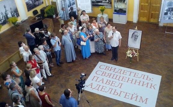 5 августа в Пскове открылась выставка «Свидетель: священник Павел Адельгейм»