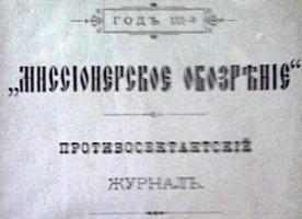 Ересь и сектантство: IV Всероссийский миссионерский съезд и проблема культурного влияния ...