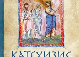 """Второе издание """"Катехизиса"""" митрополита Илариона вышло в свет"""