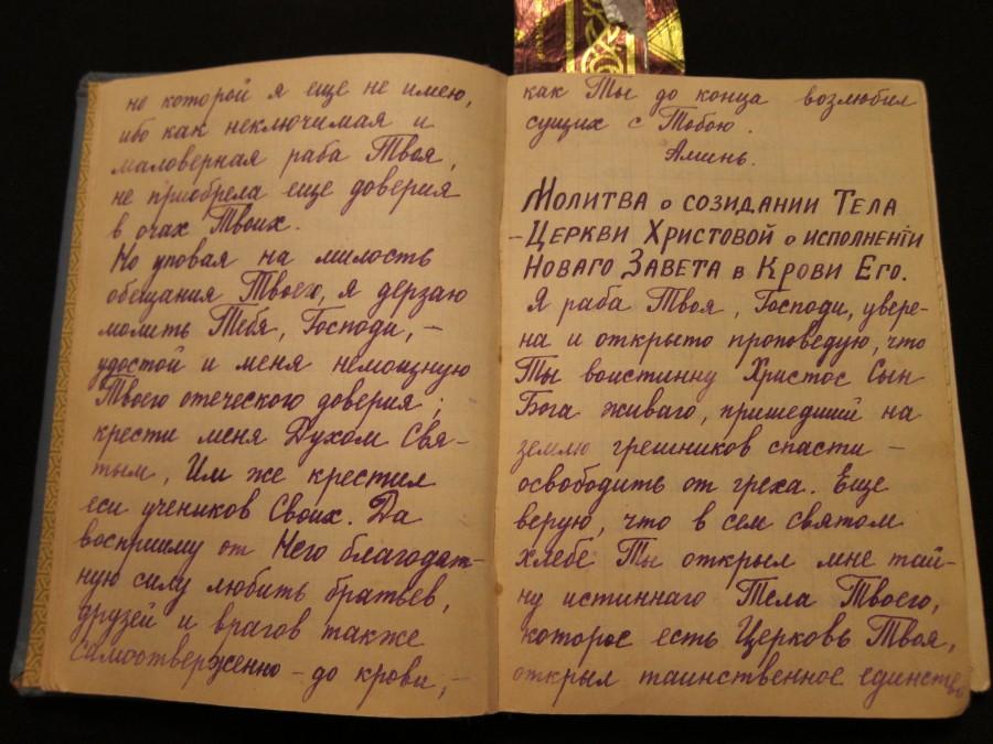 Молитвослов, переписанный рукой Екатерины Ивановны Пикиной. Фото из архива семей Пикиных-Брагиных и Беляевых