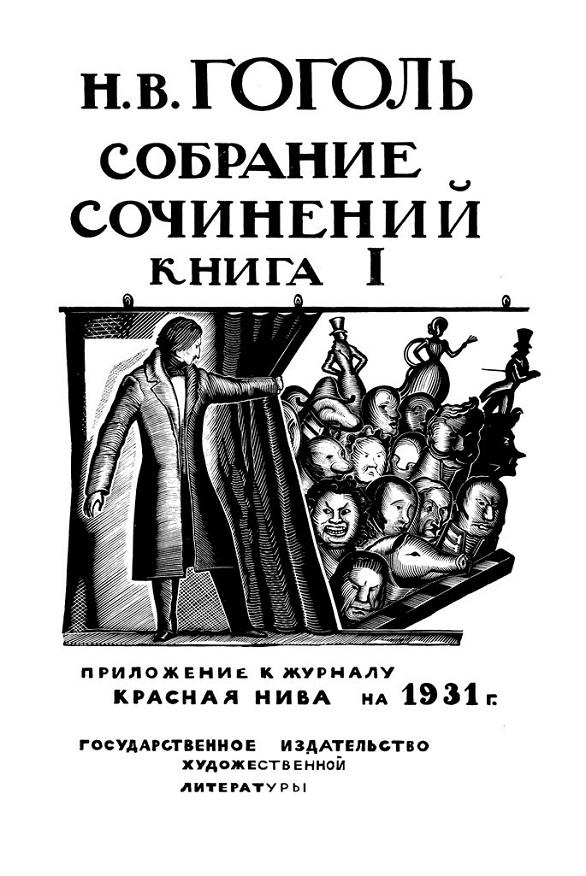 Н. В. Гоголь. Собрание сочинений в трёх томах. Обложка (единая для трех томов). 1931. Ксилография