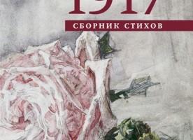 Презентация книги «1917: сборник стихов»