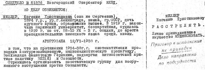 Приговор во время Большого Сталинского террора. Фото с сайта http://visz.nlr.ru/