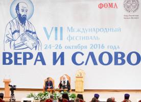В Москве прошел VII международный фестиваль православных СМИ «Вера и Слово»