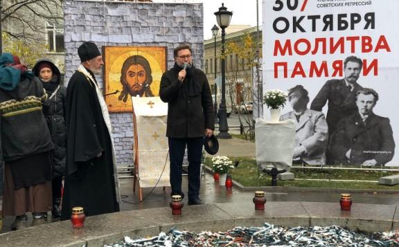 В Москве и других городах молятся о жертвах репрессий