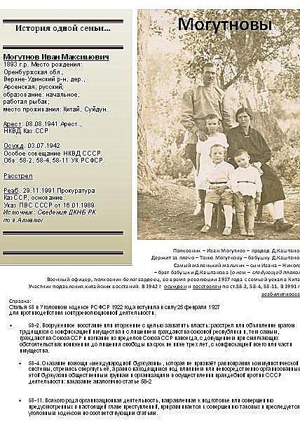 Плакат семьи Каштановых