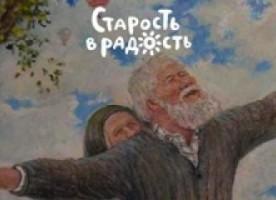 О фонде «Старость в радость»