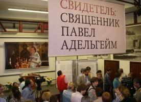 Выставка, посвященная протоиерею Павлу Адельгейму, открылась в московском «Мемориале»