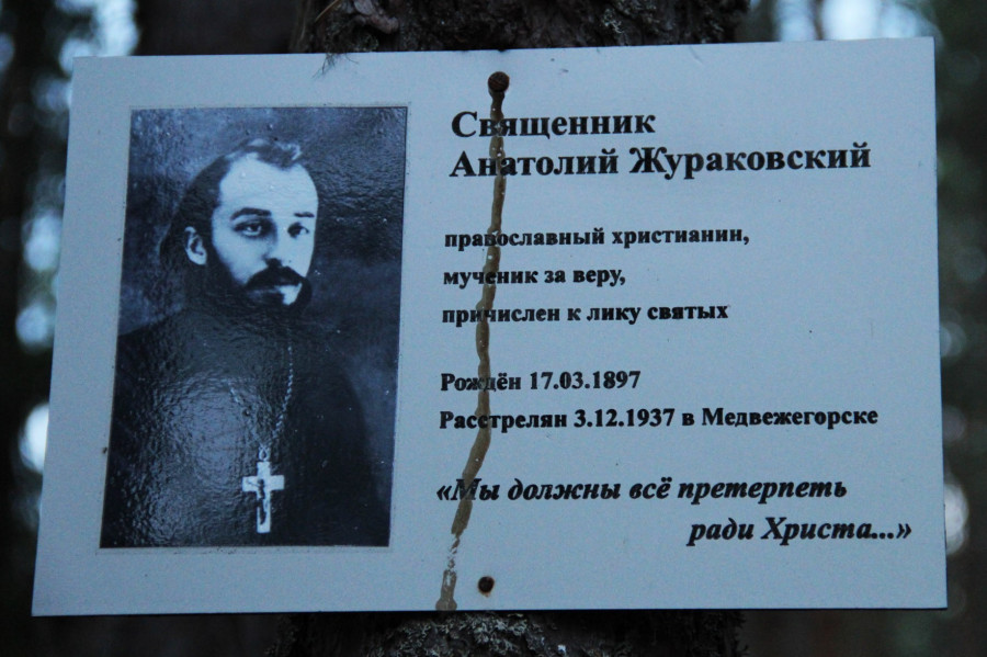 Памятная табличка с сандармохском лесу, на месте захоронения более 9000 расстрелянных в годы советских репрессий
