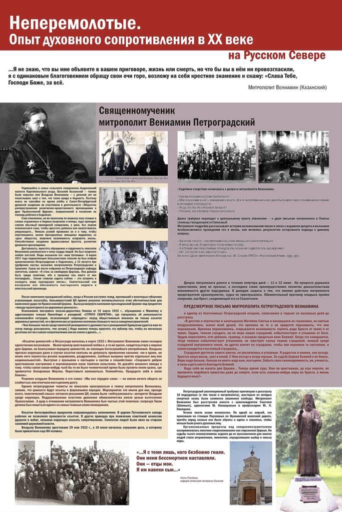 Стенд о священномученике Вениамине (Казанском)