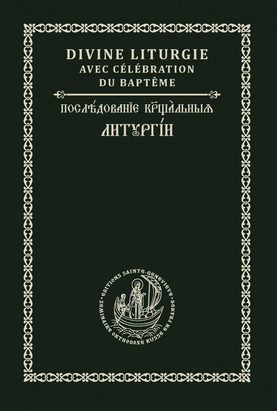 Обложка текста крещальной литургии на французском и церковнославянском языках