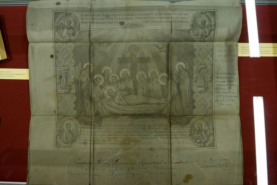Антиминс патриарха Тихона (из личного архива митрополита Екатеринбургского и Верхотурского Кирилла)