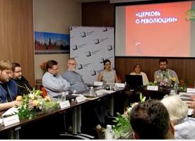 Круглый стол «Церковь о революции» прошел в Москве