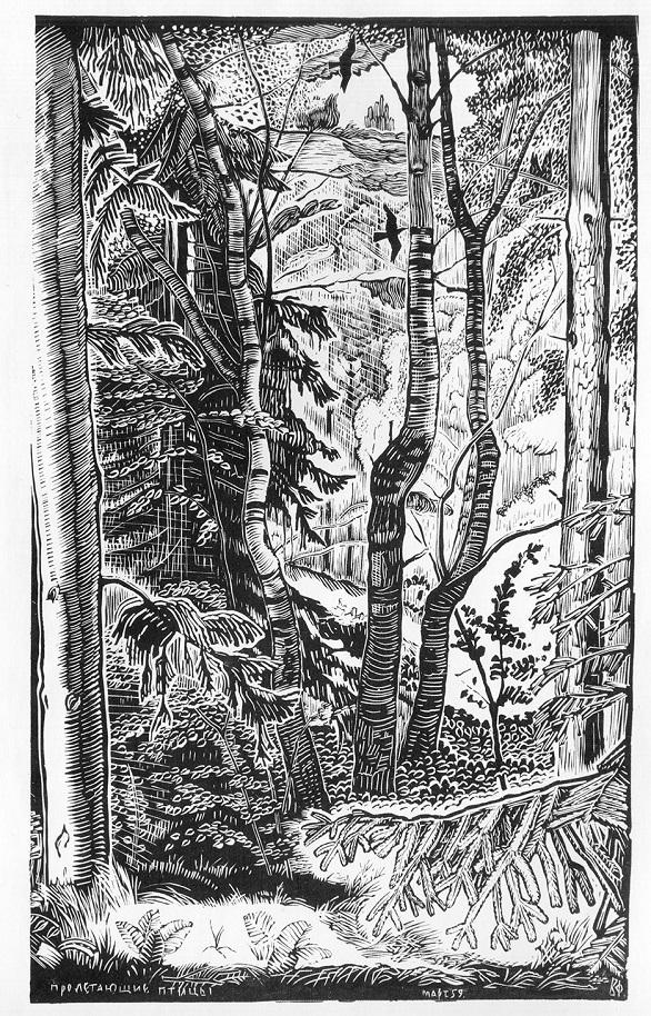 Пролетающие птицы. 1959. Линогравюра