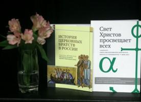 В столице Черноземья прошла презентация книг, посвященных православным братствам
