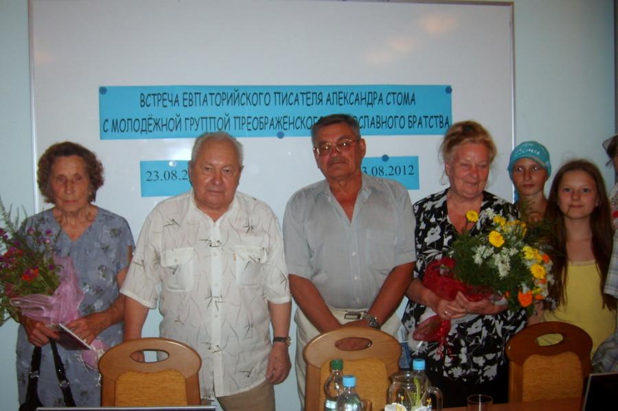 Встреча с писателем Александром Стома, Евпатория