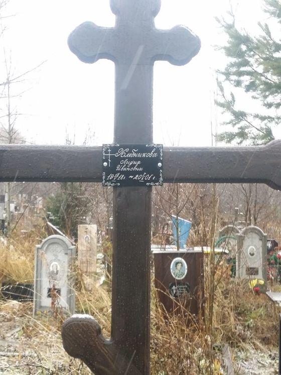 Памятный крест на могиле Лидии Хлебниковой на кладбище Бактин