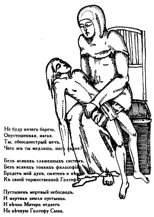 Рис. матери Марии (Скобцовой)