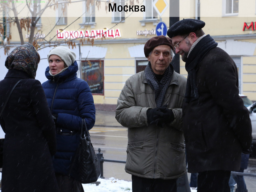В центре – Александр Мелик-Пашаев