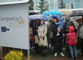 В Екатеринбурге открылась площадка выставочного центра «Екатеринбург. Город, которого нет»