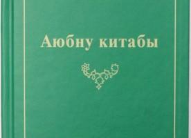 Книга Иова на кумыкском языке