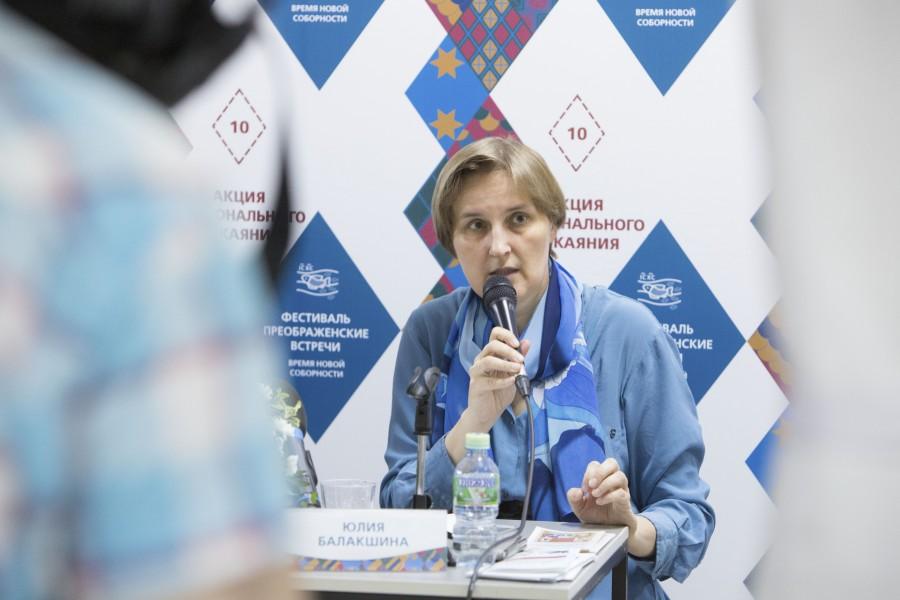Юлия Балакшина, ученый секретарь СФИ