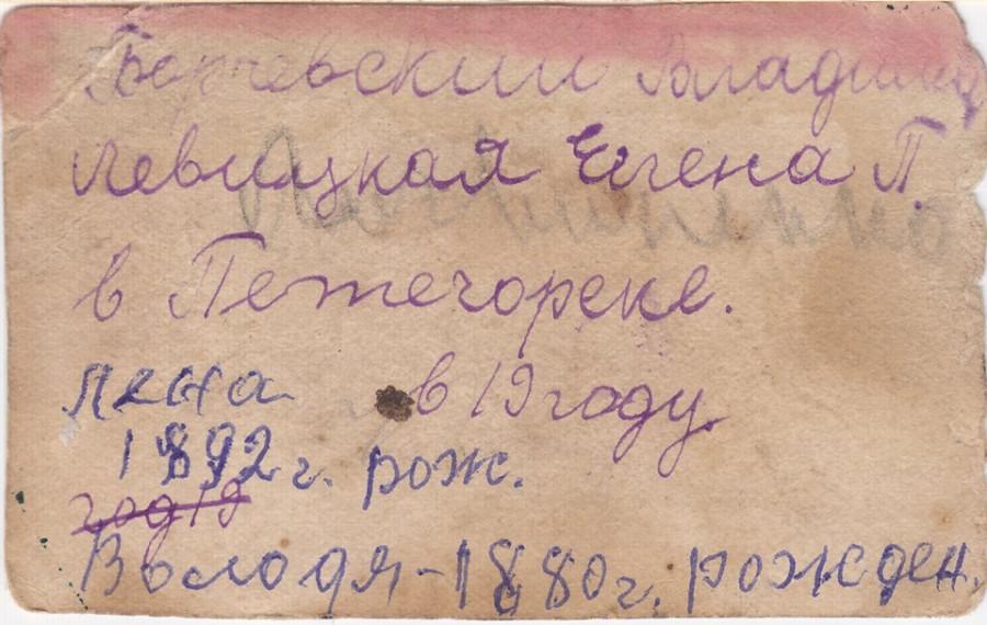 подпись с обратной стороны фото - имена, годы