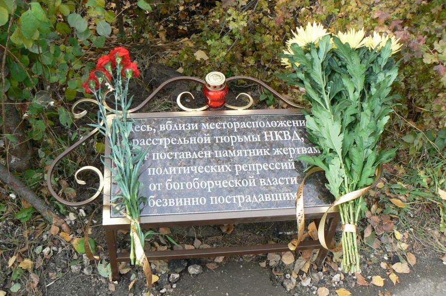 На месте будущего памятника жертвам советских репрессий