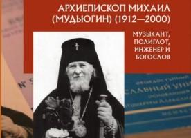 Книга об архиепископе Михаиле (Мудьюгине) получила высокую оценку Патриарха Кирилла
